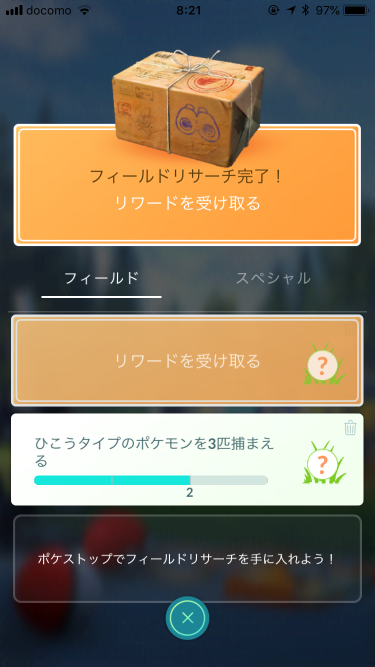Go 大 発見 フィールド リサーチ ポケモン