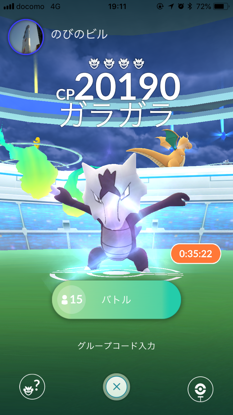 ポケモンgo ガラガラ レイド